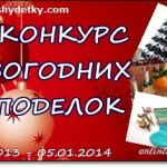 конкурс новогодних поделок для детей