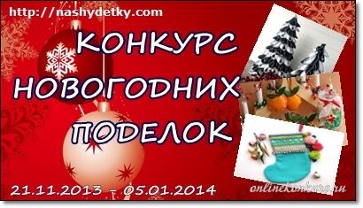 Конкурс новогодних поделок для детей «Мастерская 2014»