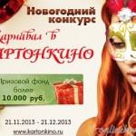 конкурс новогодних поделок 2013