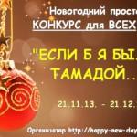 статейный новогодний конкурс 2013