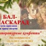 новогодний литературный конкурс 2013