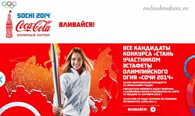 Лотерея от Coca-Cola «Выиграй поездку на Олимпиаду 2014 в Сочи»
