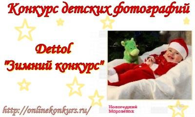 Конкурс детских фотографий Dettol «Зимний конкурс»
