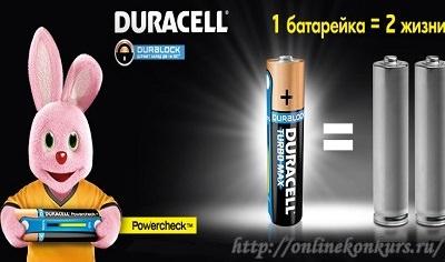 Конкурс Duracell