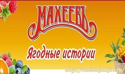 Кулинарный конкурс от Махеевъ
