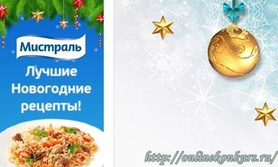 """Новогодний кулинарный конкурс """"Встречаем Новый год 2014"""""""