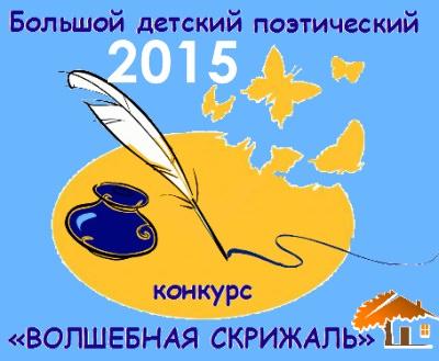 детский конкурс 2015