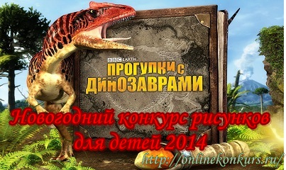 """Новогодний конкурс рисунков для детей 2014 """"Прогулки с динозаврами"""""""