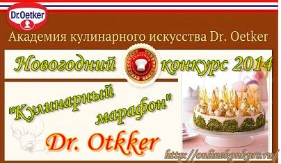 "Новогодний конкурс 2014 Dr. Otkker ""Кулинарный марафон"""