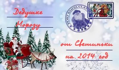 письмо Деду Морозу новогодний конкурс