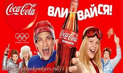 Фотоконкурс Coca-Cola 2014 «Вливайся в Олимпийские игры Сочи 2014 вместе с Сoca-Сola»