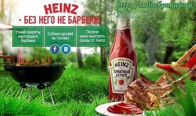 Фотоконкурс Heinz
