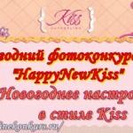 """Новогодний фотоконкурс Kiss """"HappyNewKiss"""""""