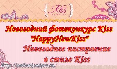 Новогодний фотоконкурс Kiss «HappyNewKiss»
