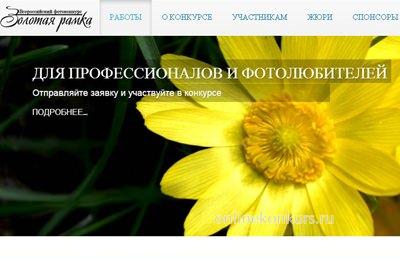 всероссийский фотоконкурс золотая рамка