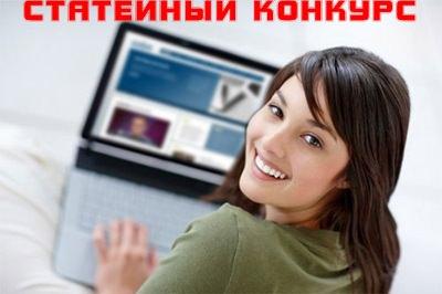 статейный конкурс интернет в нашей жизни