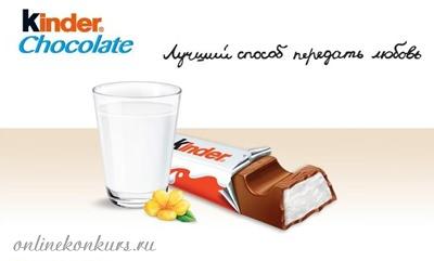 Фотоконкурс с призами от Kinder Chocolate «Коронные фразы»