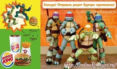 Конкурс рецептов Burger King