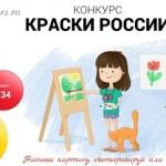 konkurs-detskih-risunkov-kraski-rossii