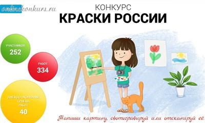 Конкурс детских рисунков «Краски России», гаджеты в подарок!