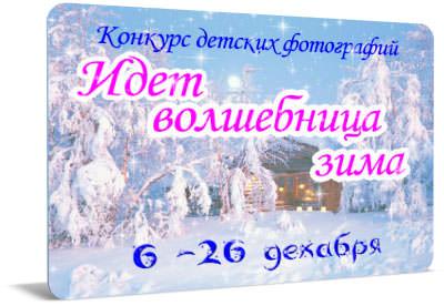 Конкурс детских фотографий 2014 «Идет волшебница зима!»