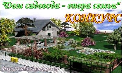 """Конкурс """"Дом садовода - опора семьи"""""""