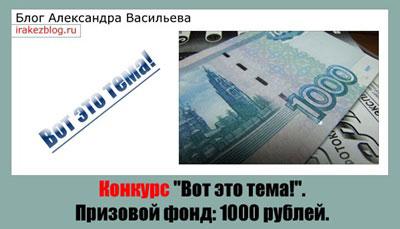 konkurs-kommentariev-vot-eto-tema