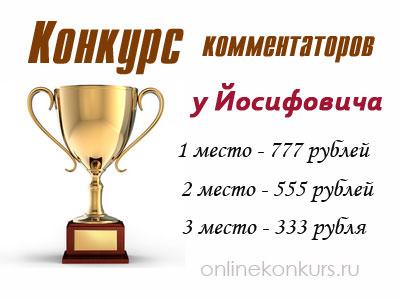 konkurs-kommentatorov-u-josifovicha_mini
