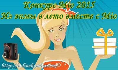 Конкурс Mio 2015 Из зимы в лето вместе с Mio