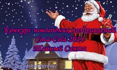 Конкурс новогодних поздравлений Coca-Cola 2014 Тайный Санта
