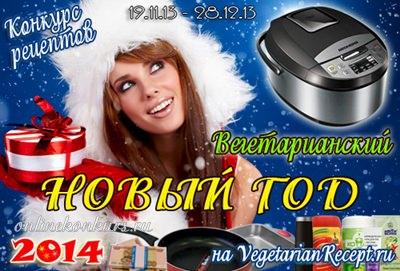новогодний конкурс рецептов