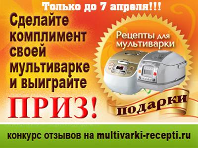 konkurs-otzyvov-narodnyj-multkontrol-i-multvarki-v-podarok