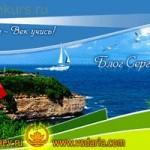 статейный конкурс для путешественников