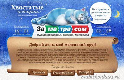 Конкурс детских рисунков  «Хвостатые истории», сертификаты в подарок!