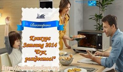 Конкурс Samsung 2014 — «Дух рождества!»