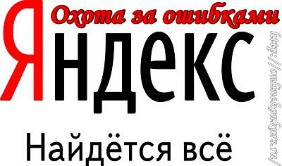 Конкурс Яндекса