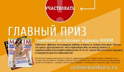 Конкурс журнала Maxim