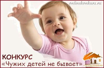 Конкурс для детей и родителей «Чужих детей не бывает», книги в подарок!