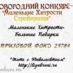 статейный новогодний конкурс