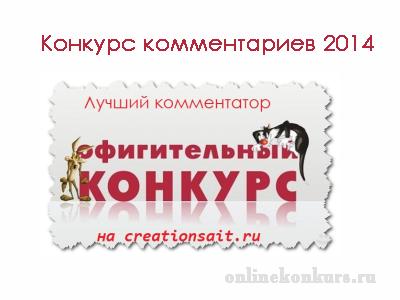 конкурс комментариев 2014