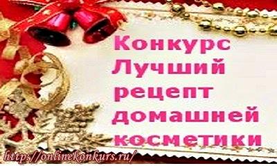 """Новогодний конкурс """"Лучший рецепт домашней косметики"""""""