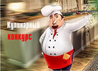 kulinarnyj-konkurs-2014