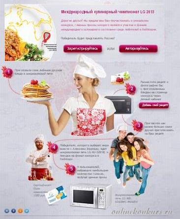 kulinarnyj-konkurs-LG