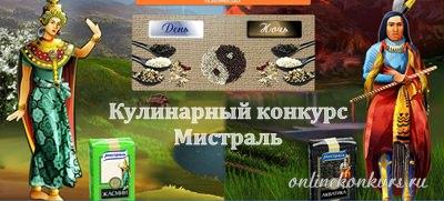 Кулинарный конкурс от Мистраль «День и ночь»