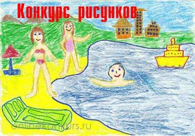 конкурс рисунков 2014