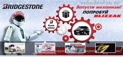 Лотерея Бриджстоун «Японские технологии для Вашей зимы», приз — автомобиль!