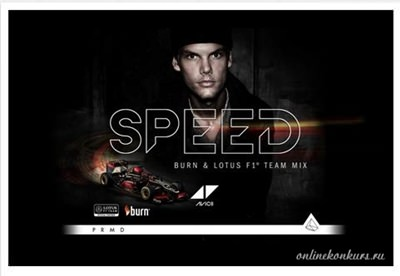 Музыкальный видео конкурс «Speed», приз — 4 000 долларов