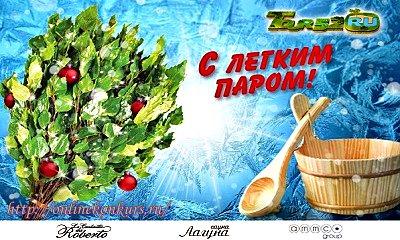 """Новогодний конкурс """"С легким паром"""""""