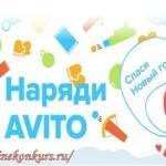 Новогодний конкурс Авито