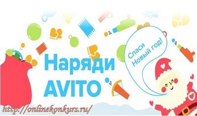Новогодний конкурс Авито «Наряди AVITO — спаси Новый год»